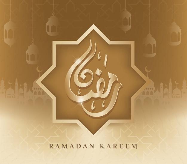 Рамадан карим исламское приветствие
