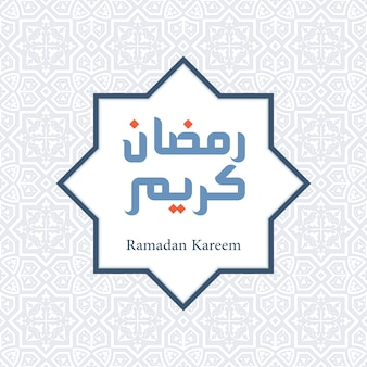 Ramadan kareem on islamic ornament border and arabic geometric pattern - vector illustration