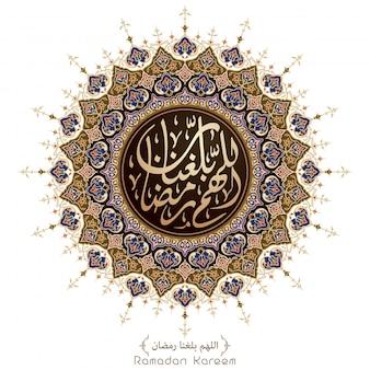 ラマダンカリームイスラム祈りアラビア書道