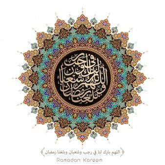 アラビア語書道でラマダンカリームイスラム祈り