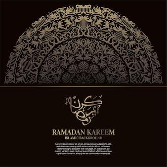 ラマダンカリーム。イスラム