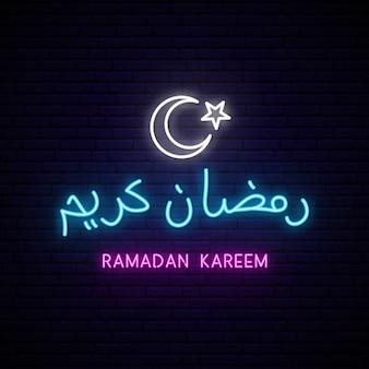 Ramadan kareem neon calligraphy.