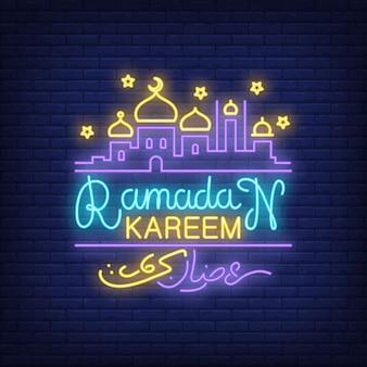 Рамадан карим неоновый знак. Мечеть и арабская каллиграфия для празднования.