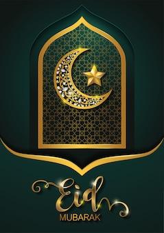 Рамадан карим или ид мубарак приветствие фон исламская с рисунком золота и кристаллов на фоне цвета бумаги.