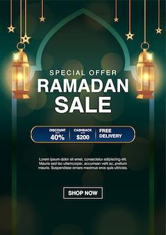 ラマダンカリームプロモーションバナー背景テンプレートリアルなアラビア語のランタンで飾られました。イスラームイードムバラクスペシャルセール