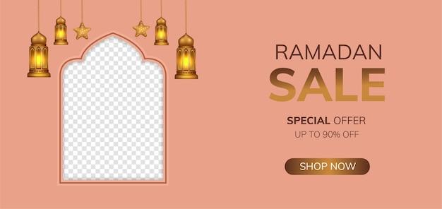 라마단 카림 판매 배너