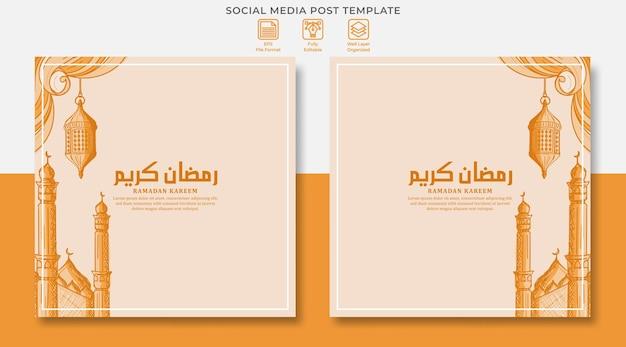 イスラムの装飾品の手描きイラストとラマダンカリームソーシャルメディア投稿デザイン