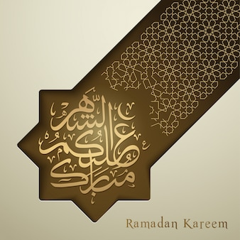 Ramadan kareem with arabic calligraphy and geometric pattern background