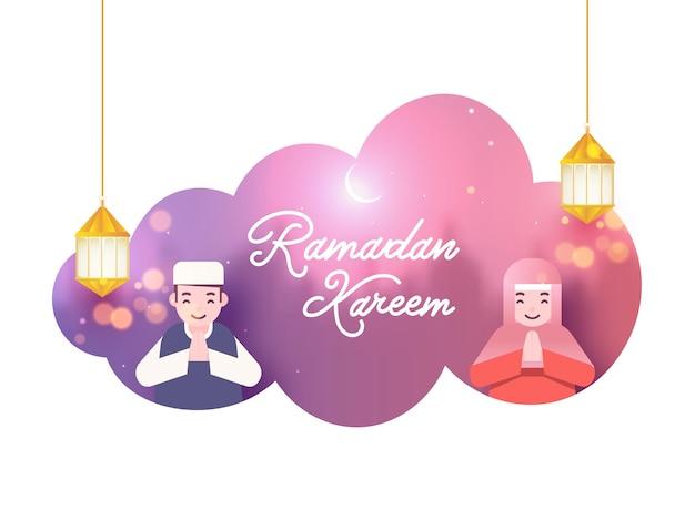 イスラム教徒の男性と女性の漫画のグリーティングカードとラマダンカリーム