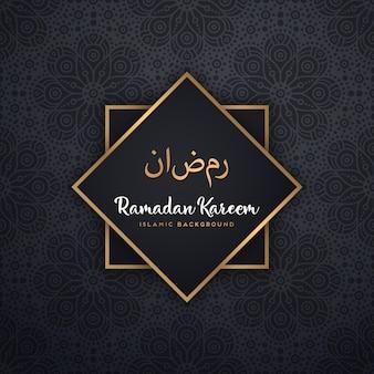 Поздравительная открытка ramadan kareem