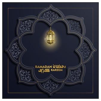 Рамадан каррем поздравительная открытка цветочный узор вектор дизайн со светящимся фонарем