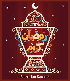 Ramadan lantern  with arabic text