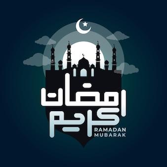夜のイラストのモスクとラマダンムバラク美しいグリーティングカード