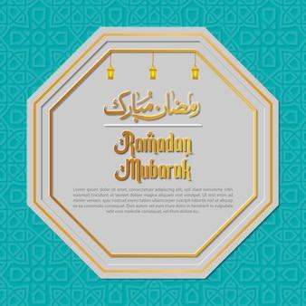 Рамадан мубарак элегантный фон с фонарем
