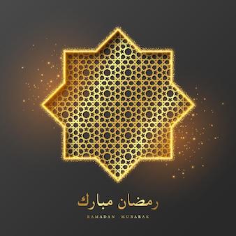 Ramadan mubarak glitter octagon. holiday design with glowing lights and golden pattern. illustration.