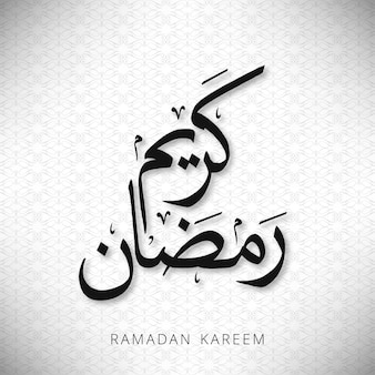 Arabic Calligraphy Vectors, Photos and PSD files | Free Download