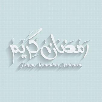 Ramadan mubarak typographic design
