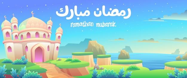 Ramadan mubarak with a mosque on the edge of a coastal cliff