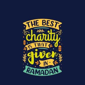 イスラム教徒の宗教的な人々の聖なる月をレタリングするラマダンの引用