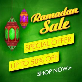 Продажа ramadan со специальным предложением скидок. творческий зеленый фон с украшением подвесных светильников для празднования праздников мусульманского сообщества.