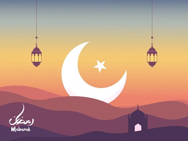 Ramadhan mosque