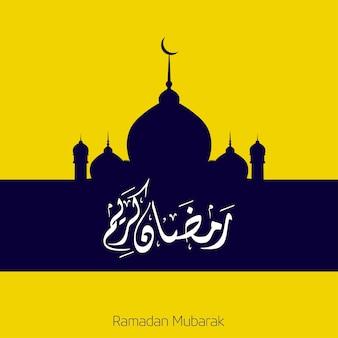 Ramdan kareem黄色の背景