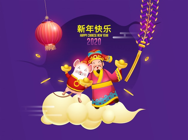 Rat cartoon holding ingot with chinese god of wealth, hanging lantern, firecracker strip and clouds on purple background for 2020 happy chinese new year.