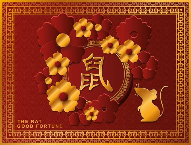 ラットの花とシールスタンプデザイン、中国の新年あけましておめでとうございます中国休日挨拶お祝いとアジアのテーマベクトルイラスト