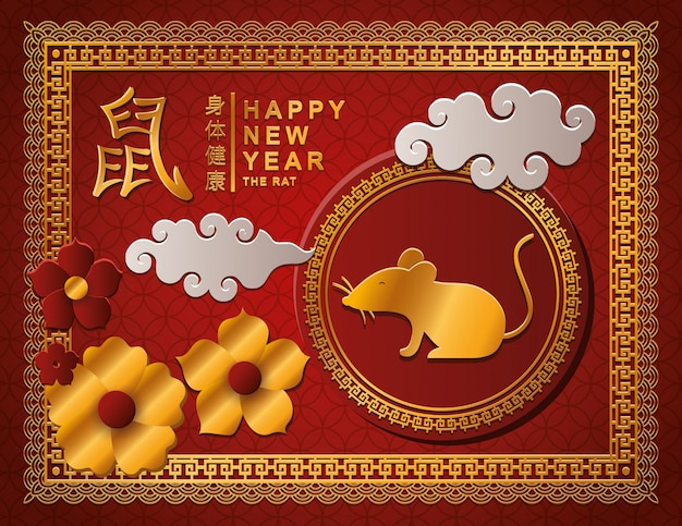 Rat flowers clouds and seal stamp design, chinese happy new year china holiday greeting celebration and asian theme vector illustration