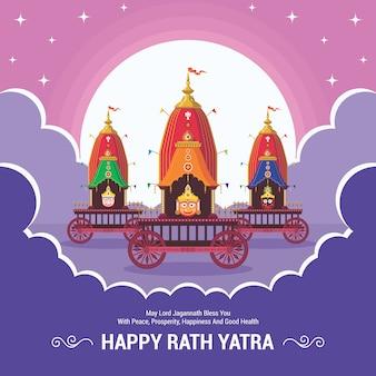 Rath yatraフェスティバル。ジャガンナート卿、バラバドラ、サブハドラのための幸せなラスヤトラの休日のお祝い。
