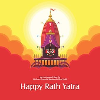 ジャガンナート卿、バラバドラ、サブハドラのためのラタヤトラフェスティバルのお祝い。オディシャとグジャラート州の主ジャガンナート年次ラタヤトラ祭。ラスyatraお祝い背景。
