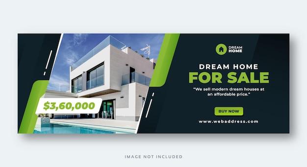 不動産住宅販売フェイスブックカバーウェブバナー