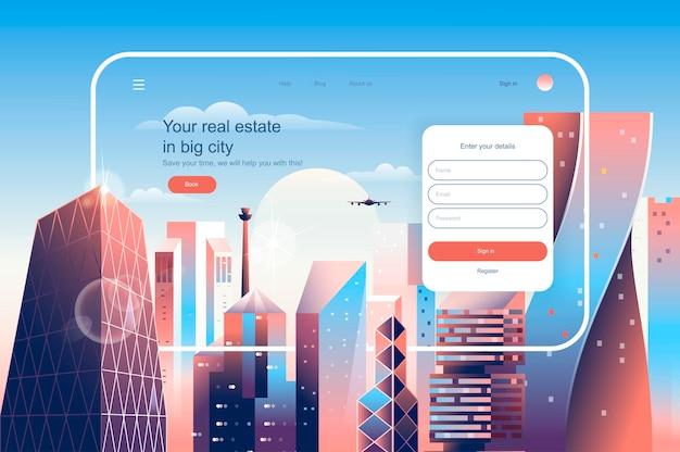 大都市の不動産ランディングページテンプレートベクトルイラスト