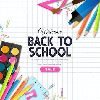 학교 판매 배너를 다시 현실