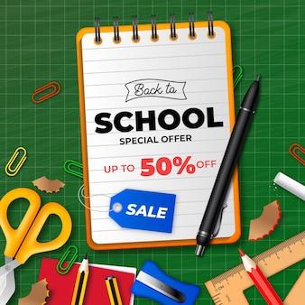 学校への現実的な販売