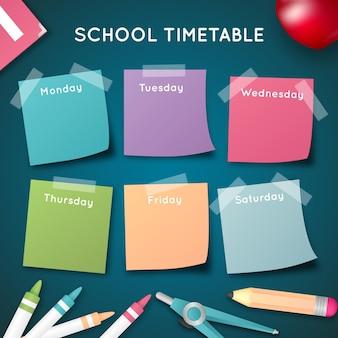 現実的な学校の時間割