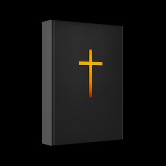 現実的な聖書