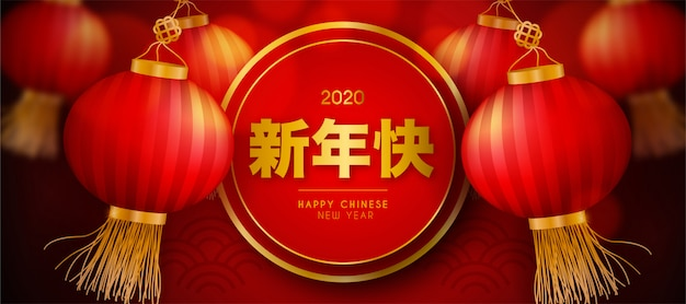 Realistic chinese new year banner with lanterns