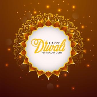 창의적인 배경을 가진 행복한 디왈리 초대 인사말 카드의 현실적인 디자인