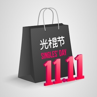 Realistic design singles' day event