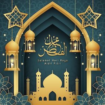 Реалистичный ид аль-фитр - иллюстрация хари райя аидилфитри