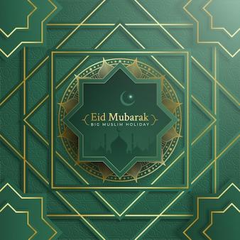 Realistic eid alfitr  eid mubarak illustration