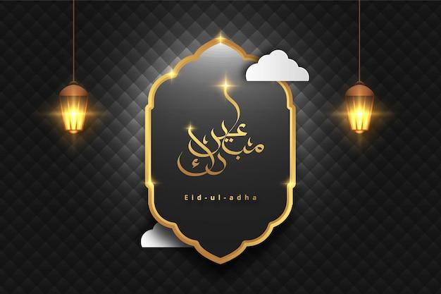 현실적인 이드 무바라크와 촛불이 있는 이슬람 배경