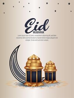 Realistic eid mubarak invitation with islamic lantern and pattern moon