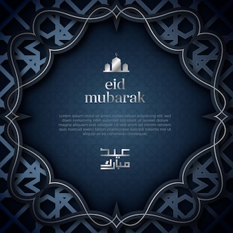 Realistic eid mubarak with text and ornament