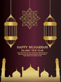 現実的なチラシまたは幸せなムハッラムイスラムの新年のお祝いのチラシ
