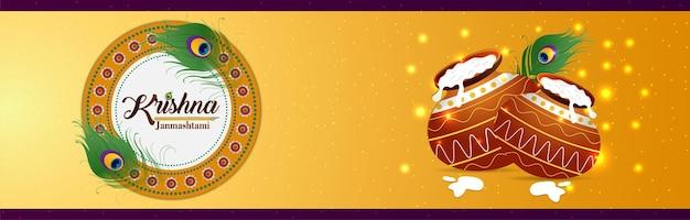 現実的な幸せなjanmashtamiお祝いベクトルイラスト