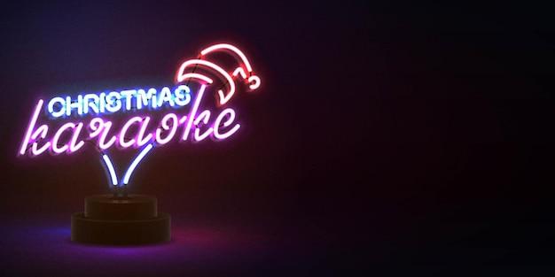 Реалистичная изолированная неоновая вывеска рождественского караоке-флаера для оформления шаблона и покрытия приглашения. концепция караоке, ночного клуба и музыки.