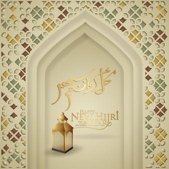 현실적인 모스크 문, 창조적 인 이슬람 명품 배경 ... 해피 뉴 회교도.