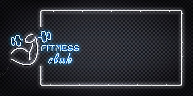 Реалистичный неоновый знак логотипа кадра фитнес-центра для украшения и покрытия на прозрачном фоне.